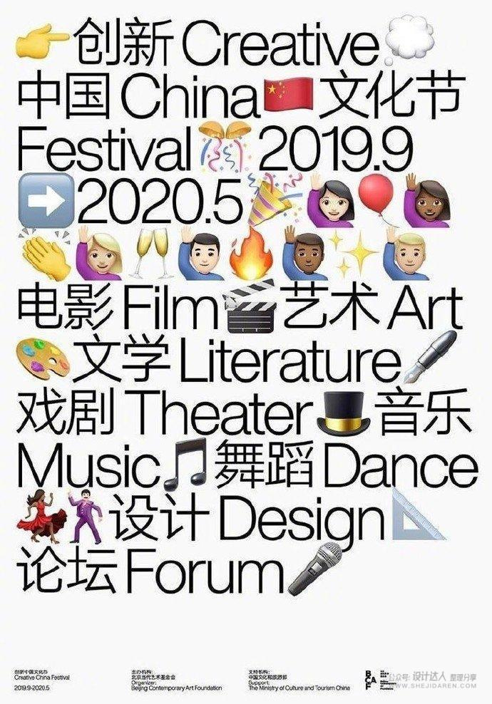很多文字的海报设计