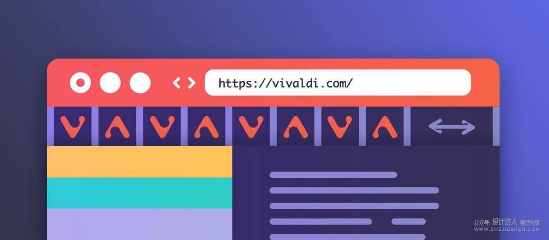 Vivaldi 为什么和其他浏览器不一样?