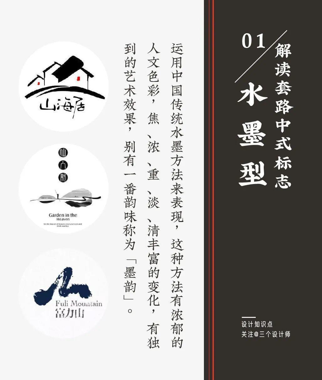 最美不过中国风,中式Logo的规律!