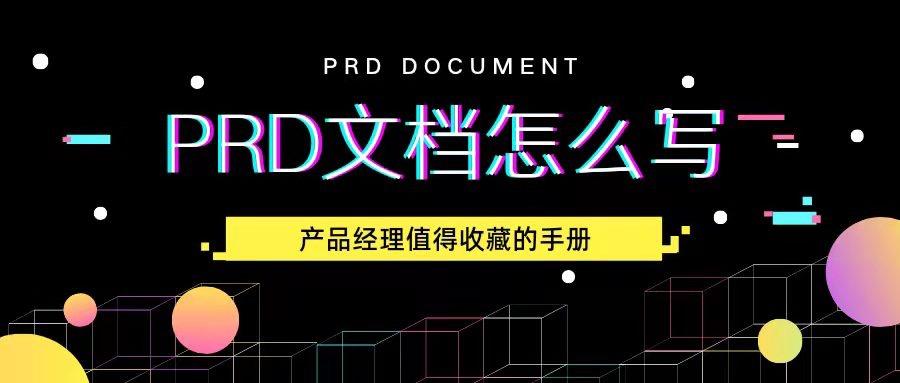 给产品经理的PRD文档范例手册(升级版!)