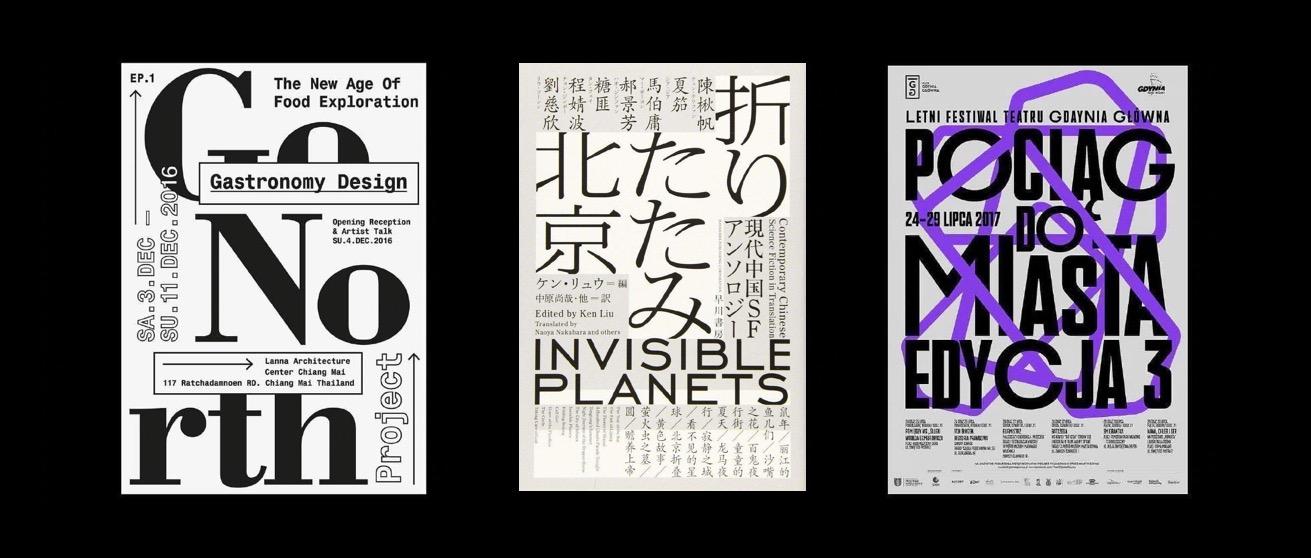 17张很多文字的海报设计