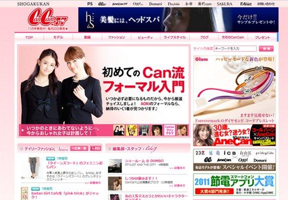 CanCam / キャンキャン