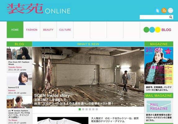 装苑 ONLINE  / ソウエン