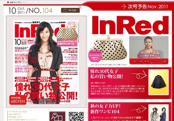 InRed / インレッド