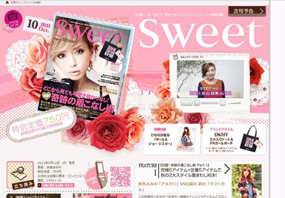 Sweet / スウィート