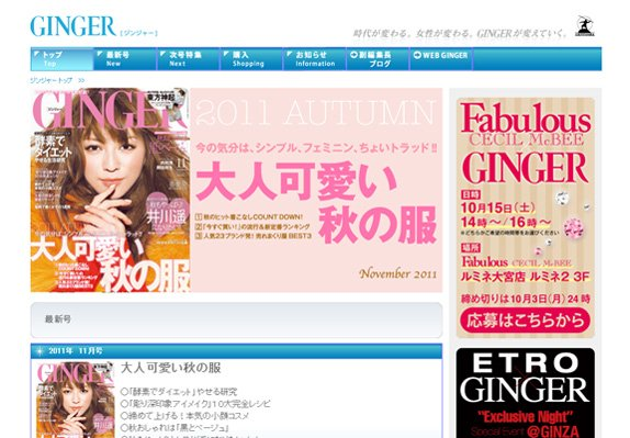 GINGER / ジンジャー