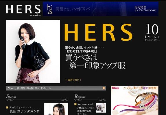 HERS / ハーズ