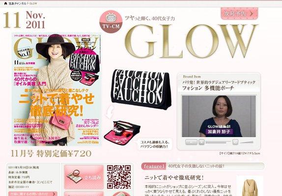 GLOW / グロー