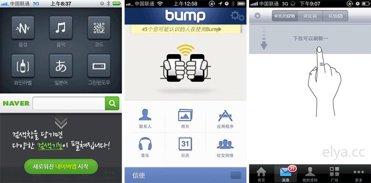 naver bump weibo 手机产品设计之用户引导