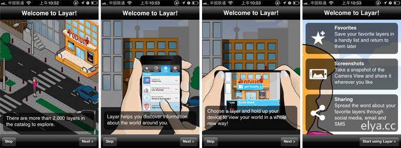 Layar 手机产品设计之用户引导