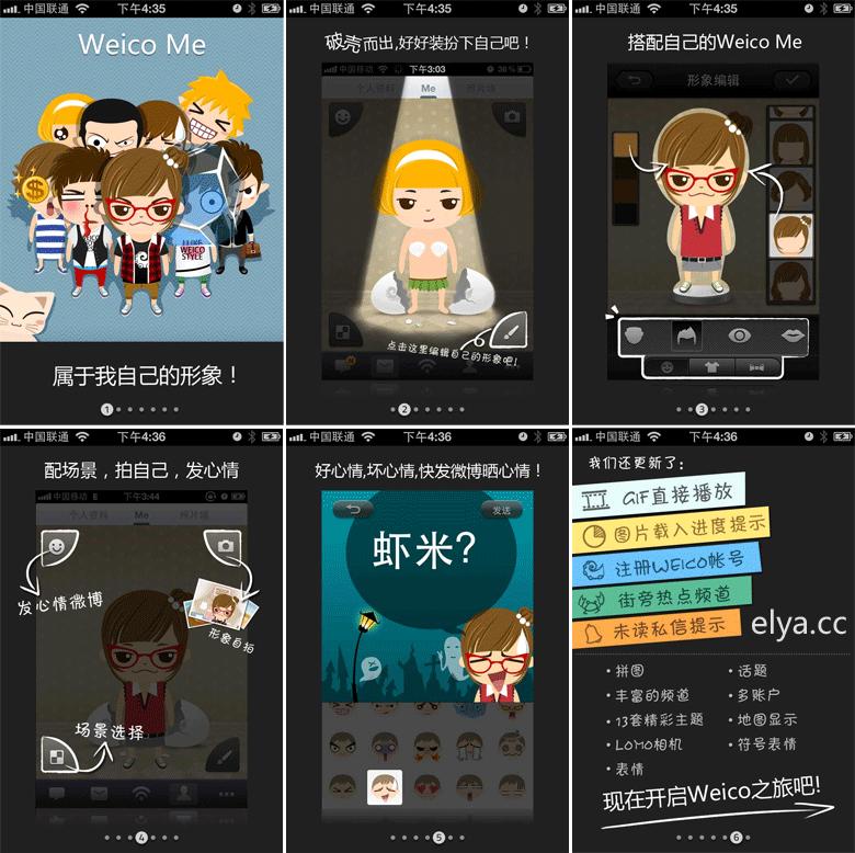 Weico 手机产品设计之用户引导
