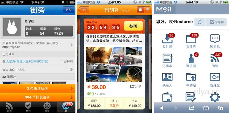 jiepang juhuasuan qqyouxiang 手机产品设计之用户引导