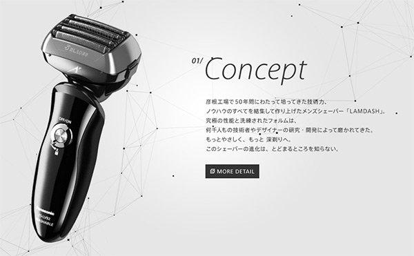 LAMDASH DNA in Showcase of 创意漂亮的单页网站 - by 设计达人网