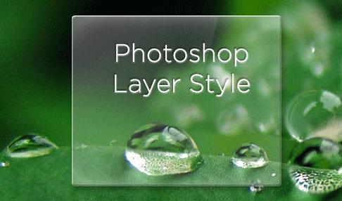 设计达人 -透明photoshop图层样式