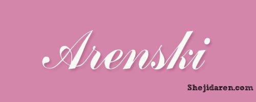 手写英文字体Calligraphy-Arenski