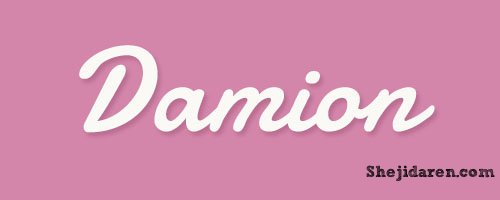 设计达人网 - 手写英文字体Calligraphy-Damion