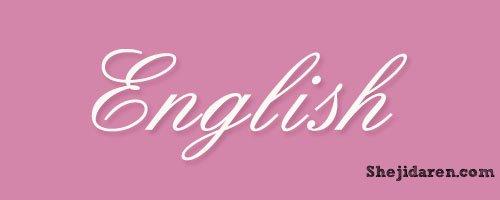 手写英文字体Calligraphy-English