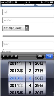浅淡HTML5移动Web开发 - isblog - isblog主页